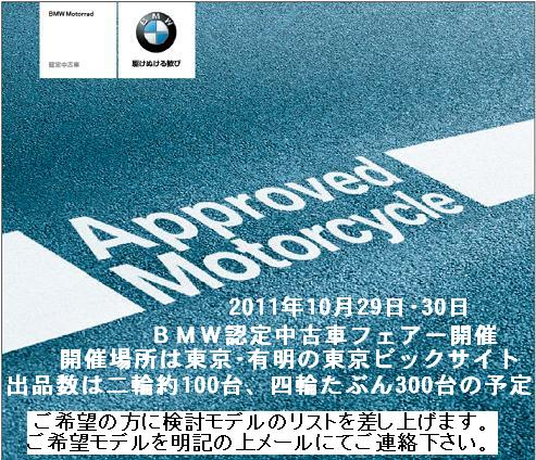BMW AM 2011 A.JPG