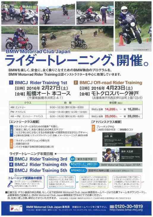 ライダートレーニング.jpg