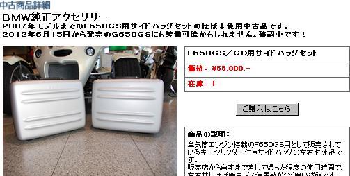 F650GS_G650GS.JPG