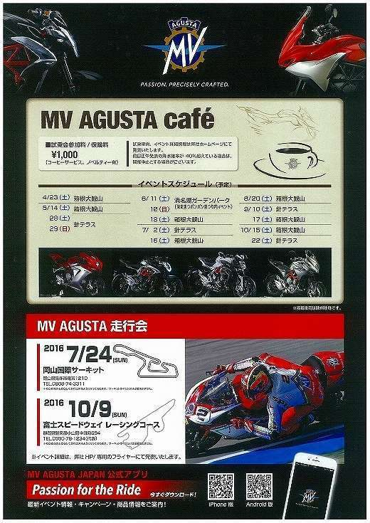 MV20AGUSTA20cafe.jpg