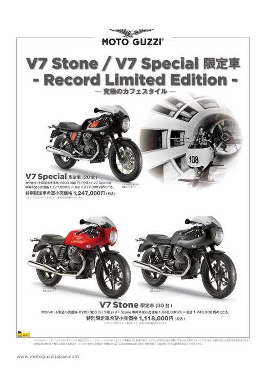 V7 Record限定車.jpg