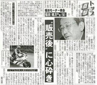 y-fuji11132.jpg