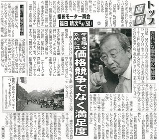y-fuji1114.jpg
