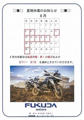 2019夏季連休.jpg