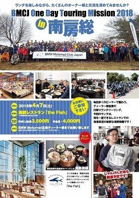 BMCJワンデー春お知らせ.jpg