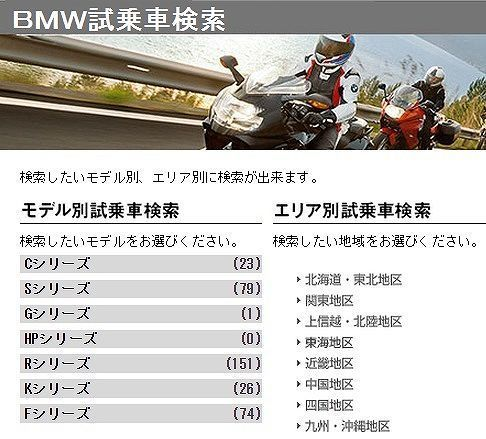 BMW試乗車_バイク.jpg